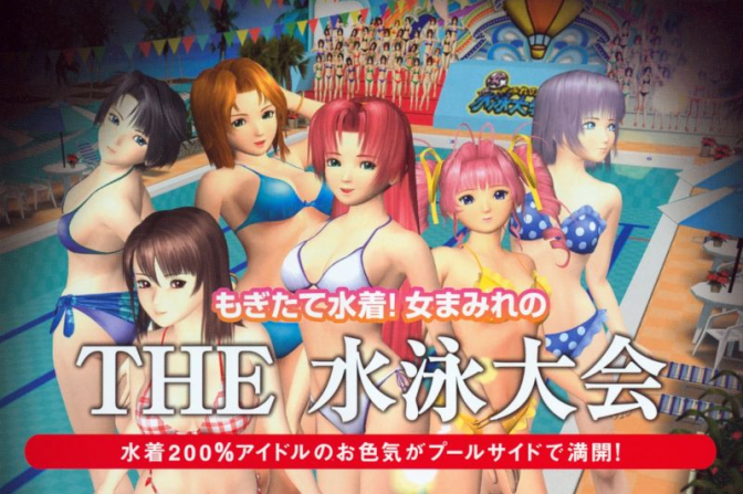 PS2 Essentials: Party Girls